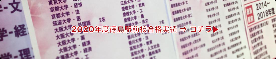 2020年度徳島駅前校合格実績 ⇒ コチラ